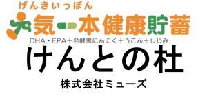 株式会社ミューズ様__midium.png